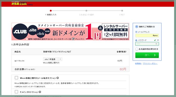 お名前.com公式サイトID表示画面