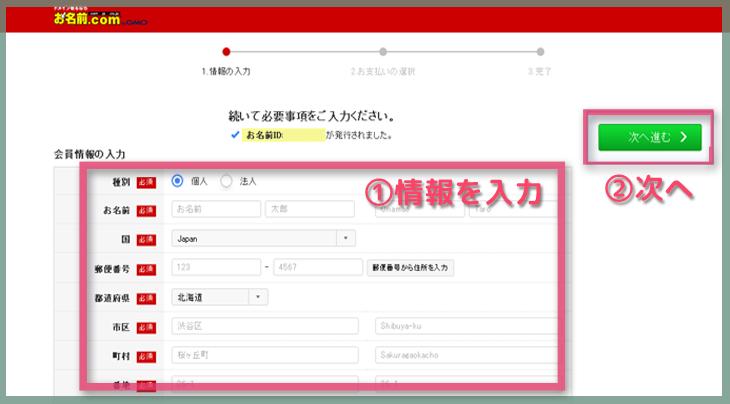 お名前.com会員情報入力ページ