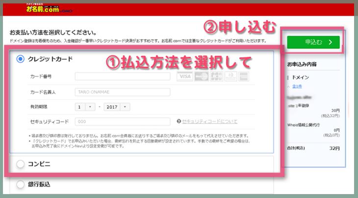 お名前.com公式サイト支払い方法入力画面