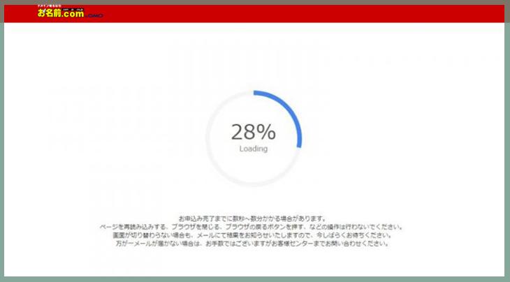 お名前.com公式サイトローディング画面
