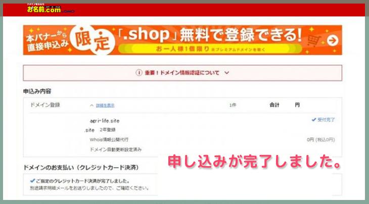 お名前.com公式サイト申し込み完了画面