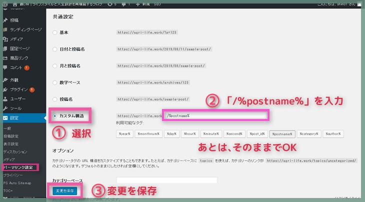 WordPressパーマリンク設定を変更する