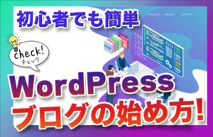 wordpressブログ始め方