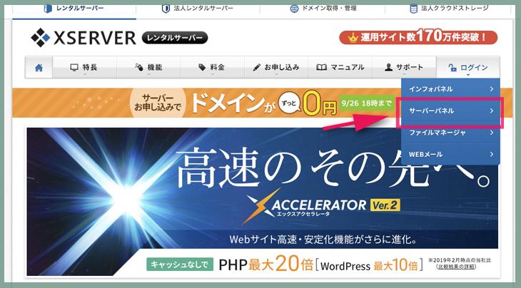 エックスサーバー公式サイトのトップページ