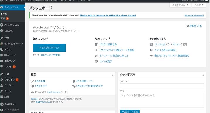 WordPressインターフェイス