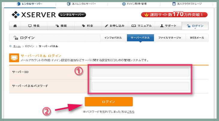 エックスサーバー公式サイトのサーバーパネルログインページ