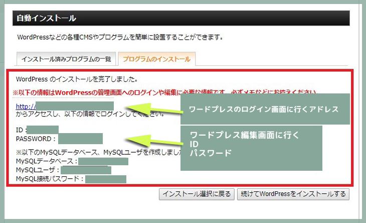 エックスサーバーのらWordPressインストール設定でサイト入力