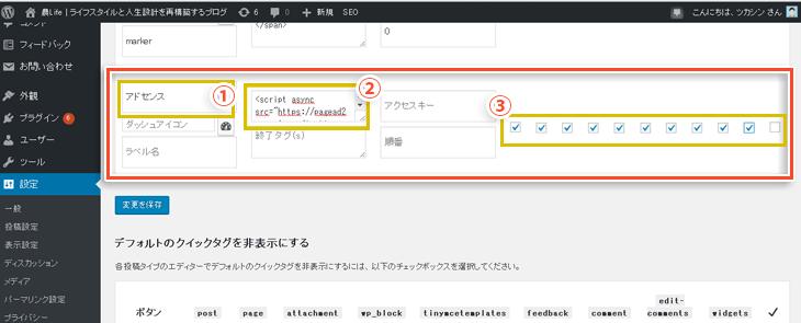 AddQuicktagの登録方法