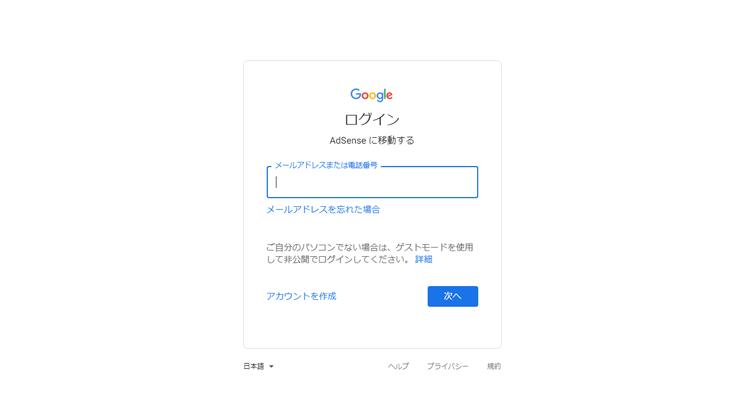 googleアドセンス内のログインフォーム