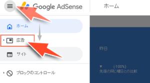 Googleアドセンス公式サイトのホーム画面