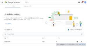 Googleアドセンスwebサイトのサマリーページ