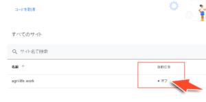 Googleアドセンス自動広告オフ
