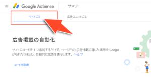 Googleアドセンスwebサイトサマリーページのサイトごと表示
