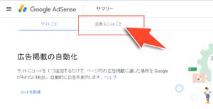 Googleアドセンスwebサイトのサマリーページ広告ユニットごと表示