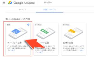 Googleアドセンスのディスプレイ広告ユニットを選択