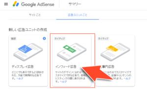 googleアドセンスのインフィード広告を選択
