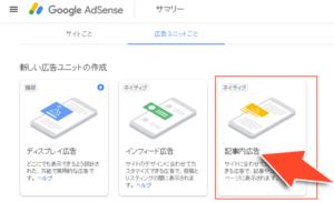googleアドセンスの記事内広告を選択
