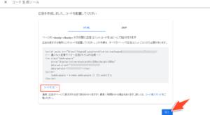 GoogleアドセンスHTMLコード表示画面