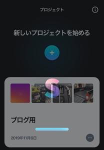 動画編集アプリのスプライス新しいプロジェクト作成画面