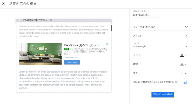 グーグルアドセンス記事内広告プレビュー