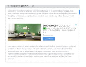グーグルアドセンス記事内プレビューアップ