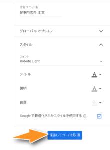 グーグルアドセンスの記事内ユニット詳細設定項目