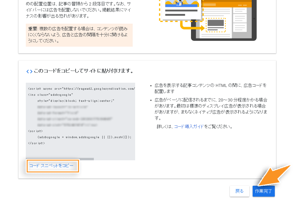 グーグルアドセンスの記事内広告ユニットコード