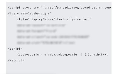 記事内広告ユニットのコード