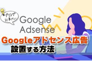 googleアドセンスのディスプレイ広告作成ページのアイキャッチ