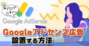 googleアドセンス広告を設置するアイキャッチ