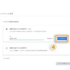 Googleアドセンスのインフィード広告ベーススキャン