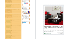 Googleアドセンスのインフィード広告サイドバー用プレビュー