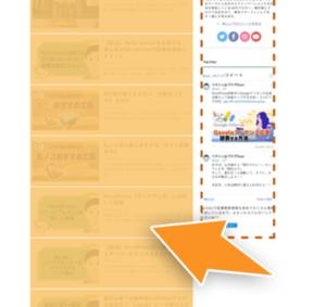 Googleアドセンスのインフィード広告記事欄をクリック
