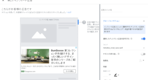 Googleアドセンスのインフィード広告記事欄詳細設定