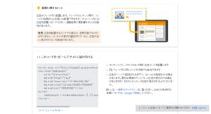 Googleアドセンスのインフィード広告コード表示