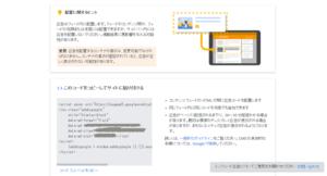 googleアドセンスのインフィード広告のアイキャッチユニットコード作成ページ