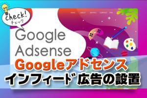 googleアドセンスのインフィード広告のアイキャッチ