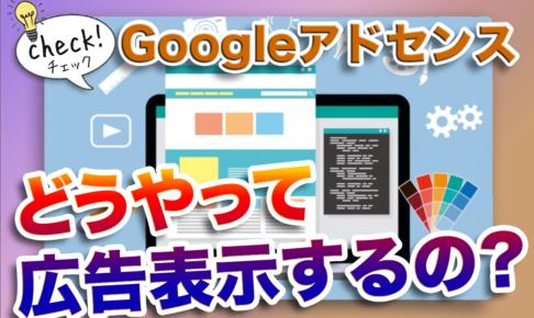 グーグルアドセンスの導入アイキャッチ