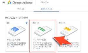 googleアドセンスのインフィード広告を選択する画面