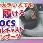 足が大きい人でも履けるクロックス【オールキャスト レイン ブーツ】