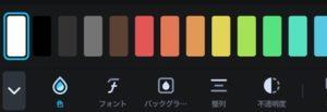 スプライスで文字色を変更する