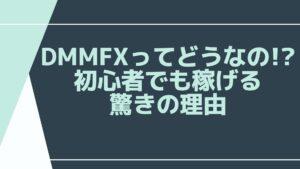 DMMFXってどうなの?